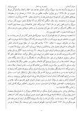 باز هم متن و بستر آن - Page 6