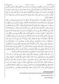 باز هم متن و بستر آن - Page 7