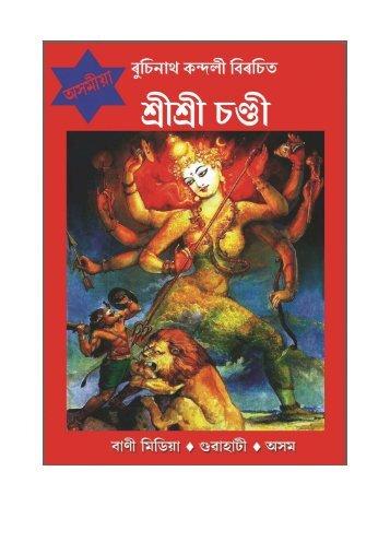 Shree Shree Chandi_Assamese