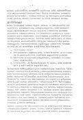 I (v, 1913) - arkisto.gsf.fi - Page 4