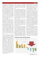 Экран СВВТ, 3, 2017 - Page 5