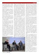 Экран СВВТ, 3, 2017 - Page 6