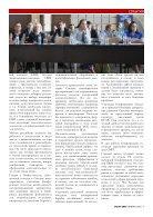 Экран СВВТ, 3, 2017 - Page 7