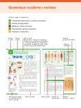 Биология и здравно образование за 8. клас - Page 7