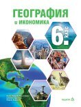 География и икономика за 6. клас - Page 3