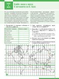 География и икономика за 6. клас - Page 7