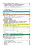 Физика и астрономия за 8. клас - Page 6