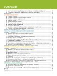 Химия и опазване на околната среда за 8. клас - Page 5