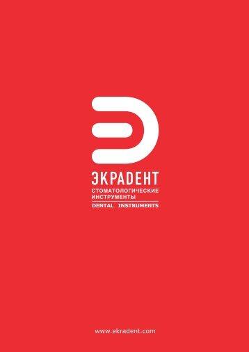 EKRADENT_catalog_2017