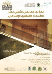 Call for Papers -arabic Outline (1)