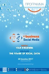 E Business & Social Media World 2017 - ΠΡΟΓΡΑΜΜΑ