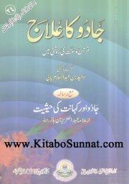Jadu-Ka-Ilaj-Quran-o-Sunnat-Ki-Roshni-Mein