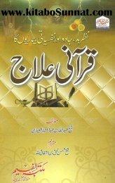 Nazar-e-Bad-Jadu-Aur-Nafsiyani-Bimariyon-Ka-Qurani-Elaj