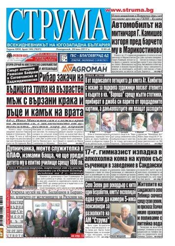 """Вестник """"Струма"""", брой 145, 26 юни 2017 г., понеделник"""