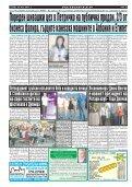 """Вестник """"Струма"""", брой 145, 26 юни 2017 г., понеделник - Page 2"""
