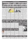 """Вестник """"Струма"""", брой 145, 26 юни 2017 г., понеделник - Page 4"""