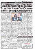 """Вестник """"Струма"""", брой 145, 26 юни 2017 г., понеделник - Page 5"""