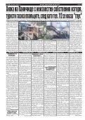 """Вестник """"Струма"""", брой 145, 26 юни 2017 г., понеделник - Page 6"""