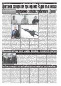 """Вестник """"Струма"""", брой 145, 26 юни 2017 г., понеделник - Page 7"""
