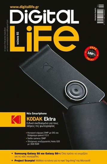 Digital Life - ΤΕΥΧΟΣ 93