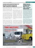 APK_YUG_5 (110)_july-august_2017 - Page 7