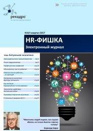 HR-фишка_1-2017