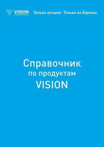 Vision Product Guide RU 9Mb