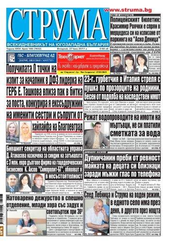 """Вестник """"Струма"""", брой 146, 27 юни 2017 г., вторник"""
