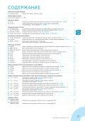 КАБЕЛИ ДЛЯ АВТОМАТИЗАЦИИ ПРОИЗВОДСТВА - Page 3