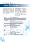 КАБЕЛИ ДЛЯ АВТОМАТИЗАЦИИ ПРОИЗВОДСТВА - Page 4