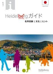 ガイド - Heidelberg