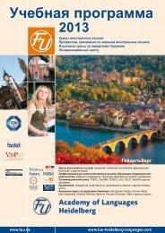 Учебная программа 2013 - F+U Academy of Languages