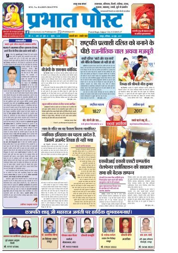 Prabhat Post 24 jun 2017