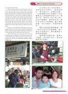106.3印尼-定稿(新) - Page 7