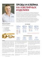 JewellerTech_2(4)_may_september_2017 - Page 6