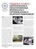 JewellerTech_1(3)_february_may_2017 - Page 4