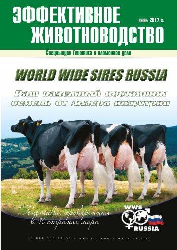 Эффективное животноводство № 5 (135) 2017