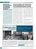 APK_YUG_5 (110)_july-august_2017 - Page 6