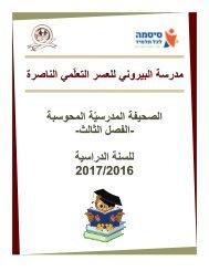 المدرسية الفصل الثالث 2016-2017