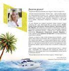 Отдых на море 2017 - Page 2