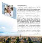 Экскурсионные и сити туры - Page 2