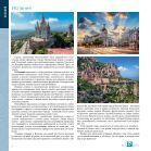 Экскурсионные и сити туры - Page 4