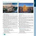 Экскурсионные и сити туры - Page 5