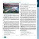 Экскурсионные и сити туры - Page 7