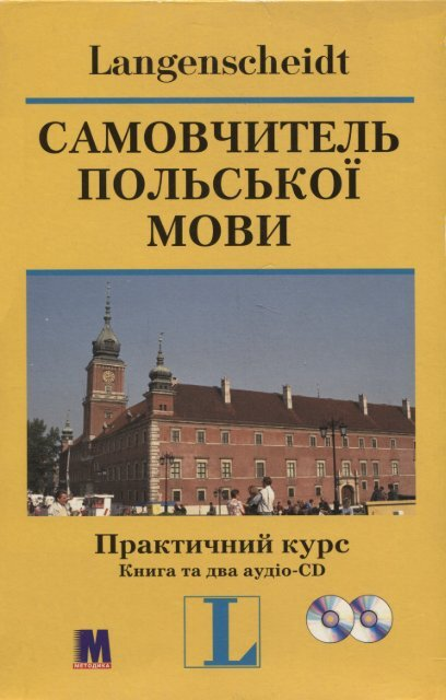г левицький р самовчитель польської мови практичний курс