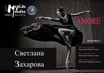 amore2017_ru