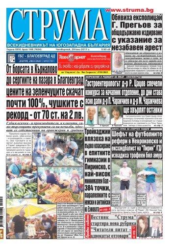"""Вестник """"Струма"""", брой 148, 29 юни 2017 г., четвъртък"""