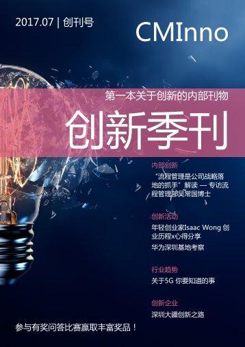创新季刊v1