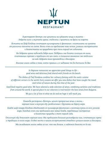 Меню на Ресторант Нептун - лято 2017