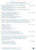 Меню на Ресторант Нептун - лято 2017 - Page 5